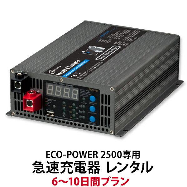 【レンタル】ECO-POWER2500専用・急速充電器 6〜10日間プラン