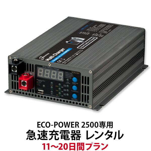【レンタル】ECO-POWER2500専用・急速充電器 11〜20日間プラン