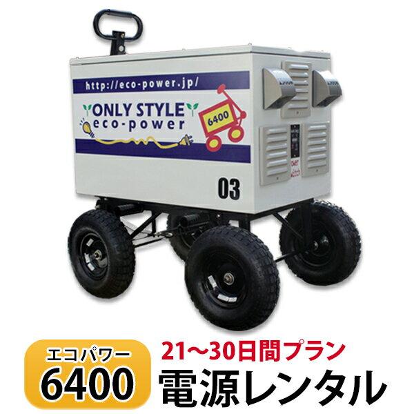 【レンタル】ECO-POWER6400 レンタル 21〜30日間プラン【電源レンタル】