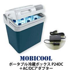 車中泊・冷蔵ボックス『車中泊に必須!』MOBICOOL ポータブル冷蔵ボックス P24DC+AC/DCアダプ...