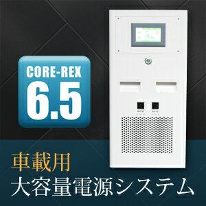 車載用大容量電源システムCORE-REX 6.5(コアレックス 6.5)