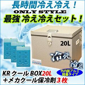 外内面アルミ軽量タイプKRクールBOX20L 高機能保冷剤セットオンリースタイルだけの最強 冷…