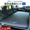 【メーカー直販】オンリースタイル 車中泊専用マット ワイドサイズ 安心のメーカー直販