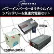 インバーター&バッテリー&急速充電器セット「パワーインバーター1500W」「リチウムイオンバッテリー2500Wh(200Ah)」「マルチチャージャー」(レビュー投稿お願い価格)