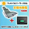 『車中泊に必須!』GLOBALSOLAR PowerFLEX フレキシブルソーラーパネル100W(MPPT充電コントローラー25A付き)(レビュー投稿お願い価格)【太陽光発電】