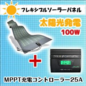 『車中泊に必須!』GLOBALSOLAR PowerFLEX フレキシブルソーラーパネル100…