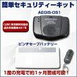 簡単セキュリティーキット(AEGIS-OS1&ピンチセーブバッテリー)(レビュー投稿お願い価格)