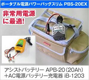 野外でAC電源がとれる電源パックとフルオート・コンパクトバッテリーAC充電器iB-1203のセットで...