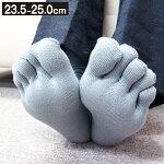 履きやすいシルク5本指ソックス女性用(23.5〜25cm)
