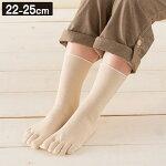 シルクを綿で守る5本指靴下(かかとなし)M〜L(22〜25cm)