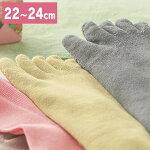 和紙素材で作ったさらっと5本指靴下(22〜24m)