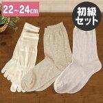 冷えとり初級3足セット(22〜24cm)