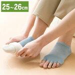 足の肌着インナーソックス25〜26cm