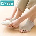 足の肌着インナーソックス(27〜28cm)