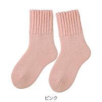 毛布のような靴下(22〜25cm)