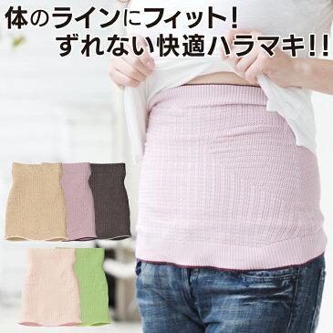 【送料無料】おなかありがとう【腹巻 ハラマキ はらまき お腹 シルク 絹 メッシュ 冷房対策 天然素材 日本製】