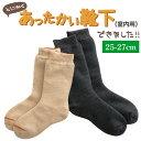サイズ 男性用(25-27cm) カラー ネイビー・チャコール・グリーン 品質 アクリル・ウール・その他、日本製※とにかく厚みのある靴下なので、靴を履くことはできません。室内用としてお使いください。 洗濯 洗濯機(ネット使用)モニターの皆さまからたくさんのお声を頂きました! ※使用感には個人差があります。 とにかくあったかい靴下 女性用(22-24cm) とにかくあったかい靴下 男性用(25-27cm)