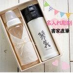 オリジナル彫刻哺乳瓶&真空マグセット【ギフト対応】