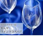 ≪スワロフスキー付き≫名入れペアワイングラス【お好きなお名前を入れて、世界にひとつだけの贈り物をしませんか?】