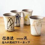 名入れ彫刻信楽焼フリーカップ木箱入り