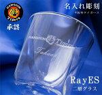 阪神タイガース2020名入れ彫刻RayESグラス200ml】