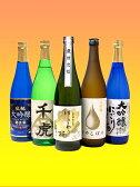 【送料込】奇跡の大吟醸5本飲み比べセット