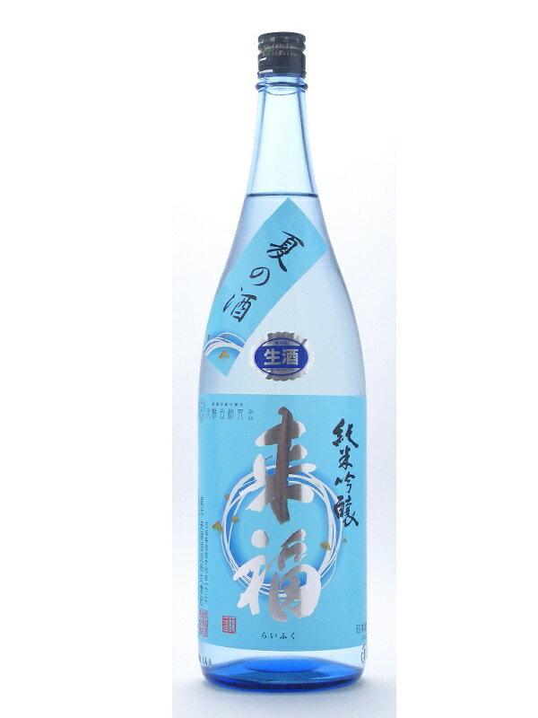 茨城県来福酒造来福【らいふく】純米吟醸夏の酒1800ml☆冷酒にぴったり☆