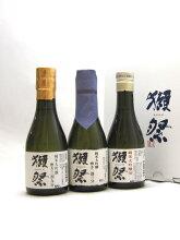 旭酒造獺祭【だっさい】純米大吟醸飲み比べ180ml×3本セット磨き50、三割九分、二割三分お試しセット