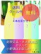 【送料・クール代無料】超限定品・大人気商品が入った小野酒店お試しセット 1800ml【要冷蔵】