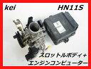 スズキ HN11S kei スロットルボディ+エンジンコンピュータ...