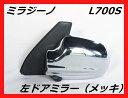 ダイハツ L700S ミラジーノ 左ドアミラー メッキ【中古】カプラー5ピン メッキドアミラー 電動格納 動作OK