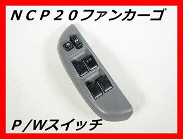 ☆送料無料☆ トヨタ ファンカーゴ NCP20 P/Wスイッチ パワーウィンドウスイッチ【中古】