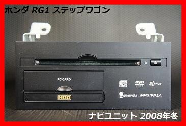 ◆即決◆ホンダ RG1 ステップワゴン 純正ナビユニット【中古】ミツビシ 39540-SLJ-N01