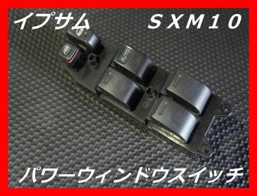 トヨタ SXM10 イプサム P/Wスイッチ【中古】1998年式 カプラー2ピン