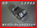ダイハツ L250S ミラ 右フロントパワーウィンドウスイッチ...
