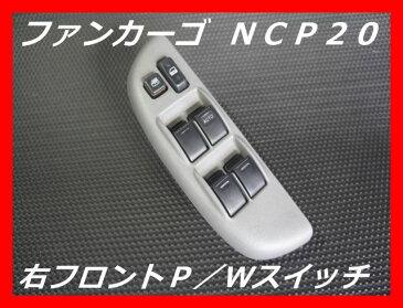 トヨタ NCP20 ファンカーゴ 右フロントP/Wスイッチ【中古】