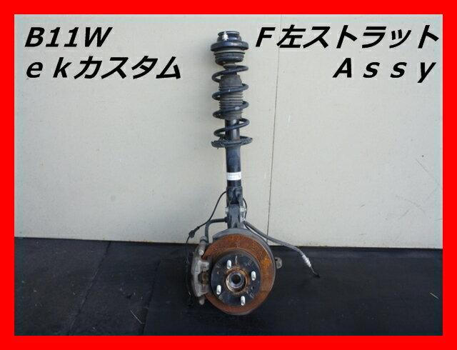 サスペンション, ストラット  ek B11W FAssy ABS72239