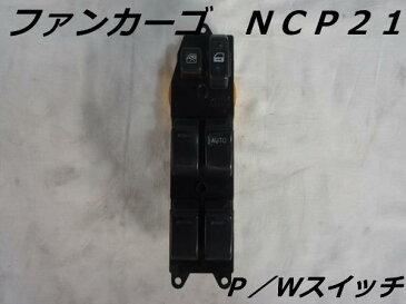 トヨタ NCP21 ファンカーゴ P/Wスイッチ【中古】