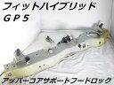 【低走行!!】ホンダ GP5 フィットハイブリット アッパー...
