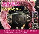 フワフワ もこもこ ハンドルカバー ピンク【新品】40240 桃