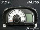 スズキ HA36S アルト メーター DENSO 34100-74P80【中古】