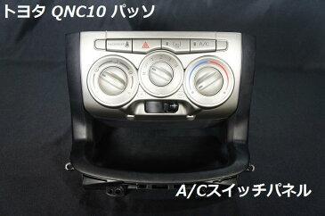 トヨタ QNC10 パッソ A/Cスイッチパネル 【中古】TOYOTA KGC10/KGC15/QNC10 PASSO エアコンスイッチパネル 中古パーツ