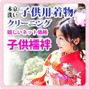 着物 クリーニング【子供襦袢】本京洗い 1
