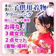 着物 クリーニング/お得な♪3歳女児2点セット【着物・襦袢】/本京洗い