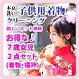 着物 クリーニング/お得な♪7歳女児2点セット【着物・襦袢】/本京洗い