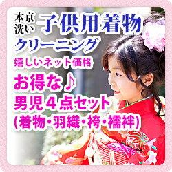 着物 クリーニング/お得な♪男児4点セット【着物・羽織・袴・襦袢】/本京洗い