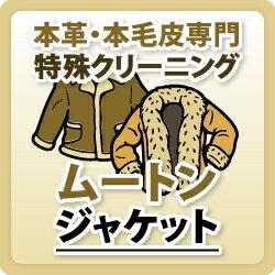 ムートン/ジャケット/本革特殊品クリーニング