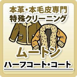 【ムートン】/ハーフコート/コート/本革特殊品クリーニング / 革 クリーニング