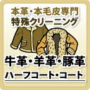 【牛革・羊革・豚革】ハーフコート/コート/本革特殊品クリーニング / ...