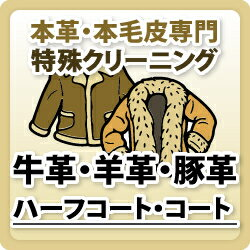 【牛革・羊革・豚革】ハーフコート/コート/本革特殊品クリーニング / 革 クリーニング